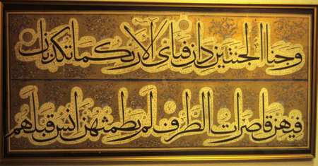 Arabic calligraphy, an example of arabic script from  Tehran, Iran