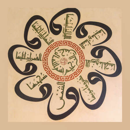 cami: Islamic verses in Arabic calligraphy adapted from wall paintings  of the Ulu Camii mosque  in Bursa, Turkey