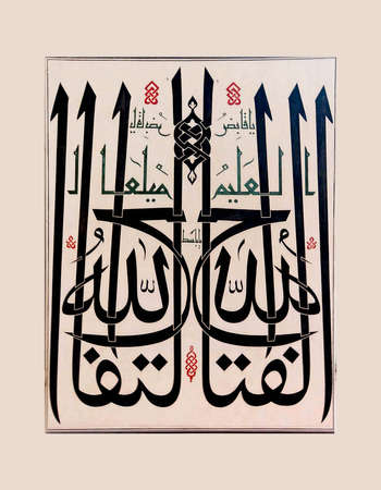 muhammed: Arabic calligraphy of the Shahadah ( There is no God but Allah and Mohammed is his messenger ) Ulu camii ( Grand mosque)  Bursa, Turkey