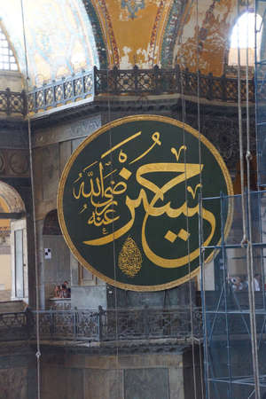 ISTANBUL, TURKEY - MAY 17, 2014 - Calligraphy roundel with the name of Hussein, grandson of the Prophet Mohammed PBUH,  in the gallery of Hagia Sophia in Istanbul, Turkey