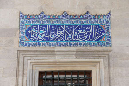 lintel: Arabic calligraphy in gilt lettering with name of Allah on lintel of the Suleymanie Mosque,  in Istanbul, Turkey Stock Photo