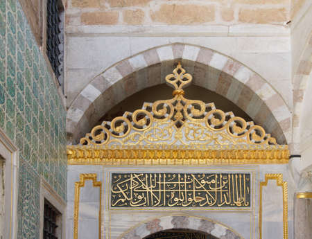 harem: ISTANBUL, TURKEY  - MAY 18, 2014 - Islamic calligraphy with the Name of Allah in the harem of  in Topkapi Palace,  in Istanbul, Turkey