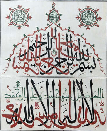 prophet: BURSA, TURKEY - MAY 22, 2014 -  Arabic calligraphy with name of Allah and Prophet Mohammed (Peace be upon him)   Ulu camii ( Grand mosque)  Bursa, Turkey