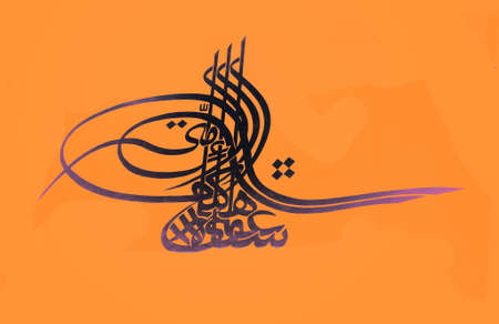 Arabic calligraphy with turga signature of Sultan, and with name of Allah and Prophet Mohammed (Peace be upon him)   Ulu camii ( Grand mosque)  Bursa, Turkey Stock Photo