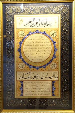 ISTANBUL, TURKEY - MAY 17, 2014 - Islamic calligraphy of verse from Koran,  Hagia Sophia  in Istanbul, Turkey