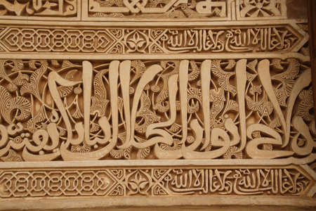 GRENADA, SPAIN - NOV 23, 2018 - Arabic calligraphy with the name of Allah, Alhambra Palace, Grenada, Spain