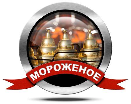 carretto gelati: Icona di metallo o un simbolo con stretta di un carretto dei gelati e nastro rosso con crema testo ghiaccio in lingua russa. Isolato su sfondo bianco