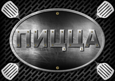 russian cuisine: Oval metal signboard with text pizza in russian language and four spatulas on a dark metallic grill