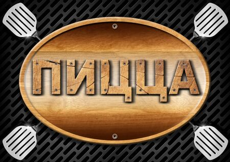 wooden signboard: Oval wooden signboard with text pizza in russian language and four spatulas on a dark metallic grill
