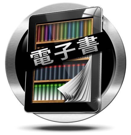 Round symbol of e-Book with tablet computer with bookcase inside and curled pages and text ebook in chinese language. Isolated on white background photo