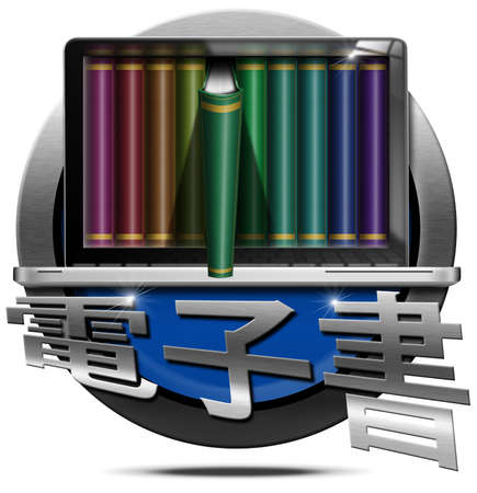 computer language: Round metallic icon or symbol of e-Book in chinese language with laptop computer with books. Isolated on white background Stock Photo