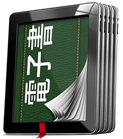 ebook cover: Black tablet computers with cover in leather and text e-book in chinese language, curled pages, red bookmark. Isolated on white background