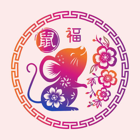Happy Chinese New Year. Rat is a Chinese zodiac symbol of 2020. Caption: year of the rat brings blessing and happiness. Ilustração