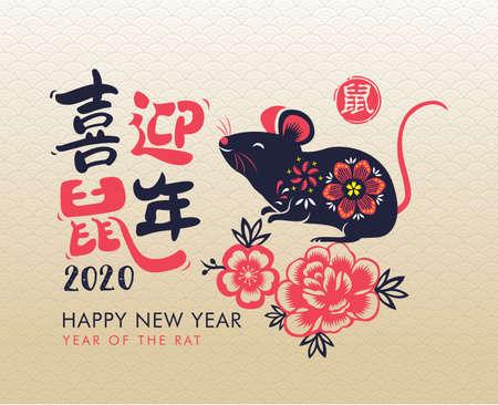 Frohes chinesisches Neujahr 2020. Jahr der Ratte. Chinesisches Tierkreissymbol des Vektordesigns 2020. Bildunterschrift: Feiern Sie das Jahr der Ratte. Hieroglyphe bedeutet Ratte.