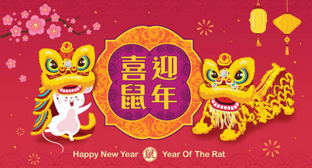 Happy New Year 2020 with lion dance, rat, plum blossom. Translation: Happy Chinese New Year, Wealthy & best prosperous. Hieroglyph means Rat.