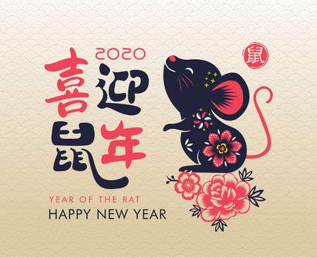 Año Nuevo chino 2020. El año de la Rata. Rata feliz realizando danza del león. Traducción: Año propicio de la Rata. Ilustración de vector