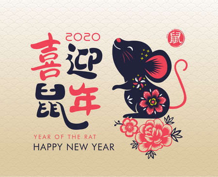 Chinees Nieuwjaar 2020. Het jaar van de Rat. Gelukkige rat die leeuwendans uitvoert. Vertaling: Gunstig jaar van de Rat. Vector Illustratie