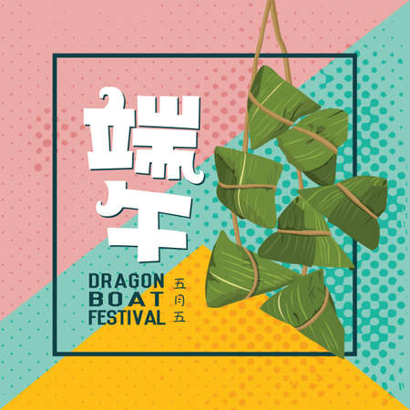 Vector Dragon boat festival rice dumplings. Chinese text means Dragon Boat Festival and rice dumplings.