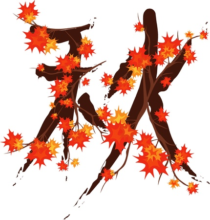japanese fall foliage: Japanese hieroglyph meaning Autumn made of maple branches