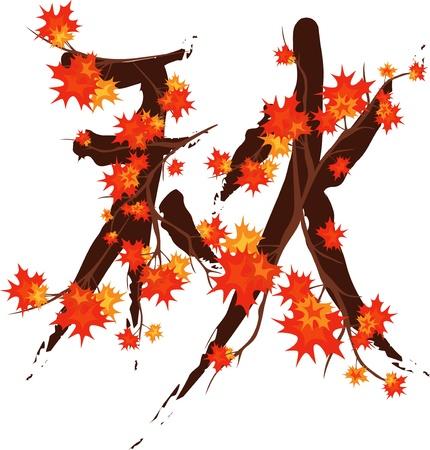 meaning: Jerogl�fico japonesa significa Oto�o hechas de ramas de arce