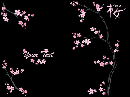 sakura flowers: blooming tree branches and Japanese kanji meaning Sakura Illustration