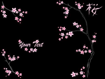 black cherry tree: blooming tree branches and Japanese kanji meaning Sakura Illustration