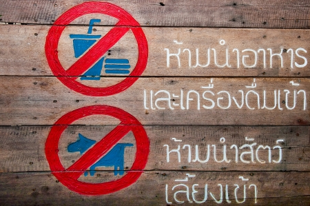 The Sign of no food and no pet on wood background photo