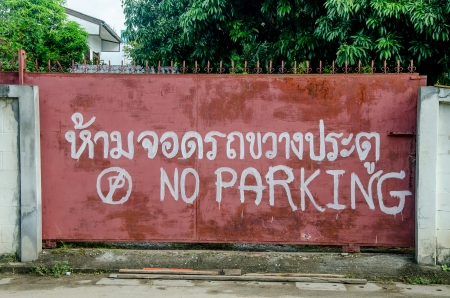 dissuade: No Parking sign on entrance door Stock Photo