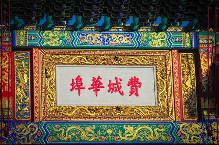 Friendship Gate of Chinatown in Philadelphia, Pennsylvania, USA