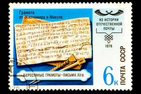 07.24.2019 Divnoe Stavropol Territory Russia Postage Stamp of the USSR 1978 Year Series - From the History of Russian Post - Birch Bark Letters - Letters of the 12th Century Certificate from Zhiznomir to Mikula