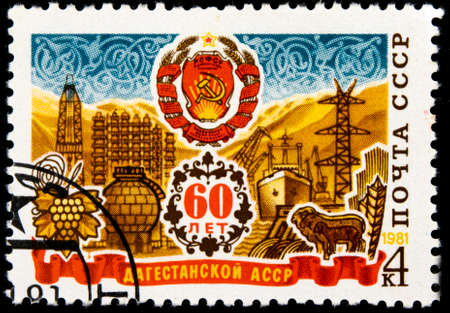 10.24.2019 Divnoe Stavropol Territory Russia postage stamp USSR 1981 60 years of the Dagestan Autonomous Soviet Socialist Republic coat of arms on the background of scenes from the economic activities of the republic