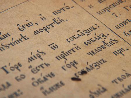 antiques: Old Slavic language pen book antiques retro vintage time inscription words letters Stock Photo