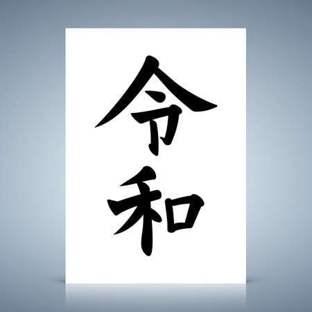 Symbol of Reiwa Japan next imperial era. Vector illustration