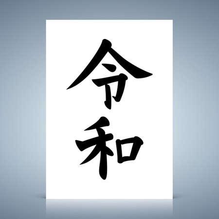 Symbol of Reiwa Japan next imperial era. Vector illustration 写真素材 - 122448113