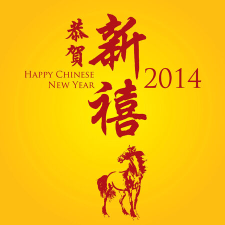 Chinese New Year 2014 Horse year  Stock Vector - 24526859
