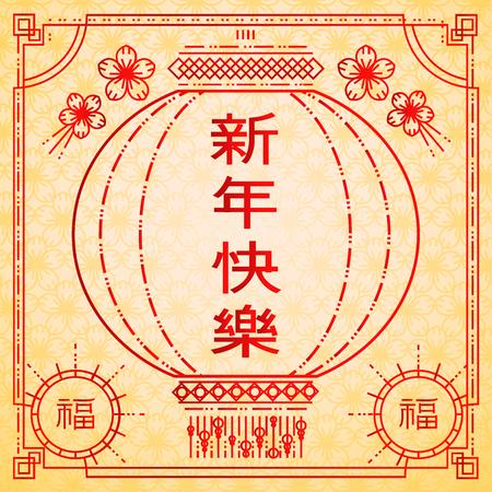 vector Chinees Nieuwjaar grafische
