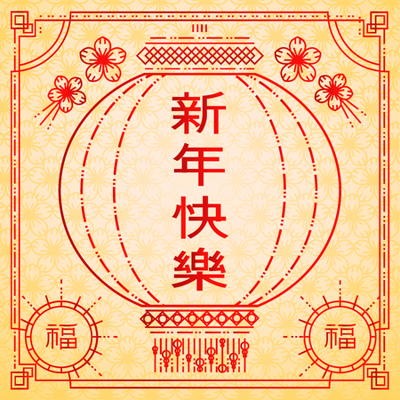 chinese new year pattern: vector chinese new year graphic