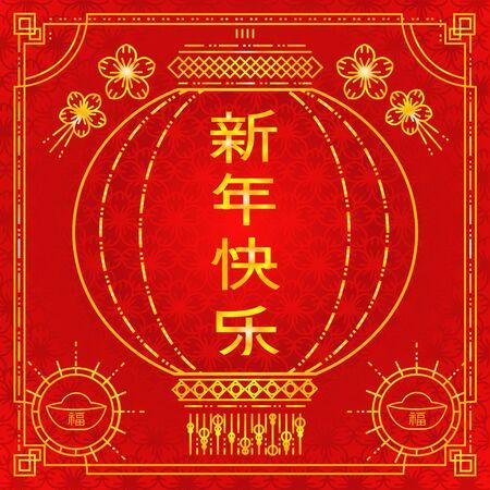 vector Chinees Nieuwjaar