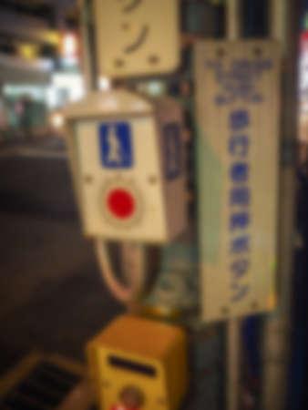 paso de cebra: botón para paso de peatones en la noche el tráfico japón desenfoque de fondo Foto de archivo