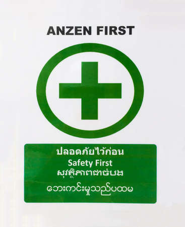 no entrance: Warning Sign, No entrance, Safety first, Safety helmets, General danger. Include English language,Thai Language, Burmese Language, Lao language. white background. Construction area.