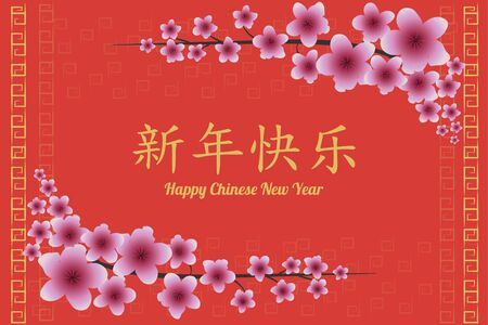 Happy Chinese New year greeting card.Chinese Characters mean Happy New Year