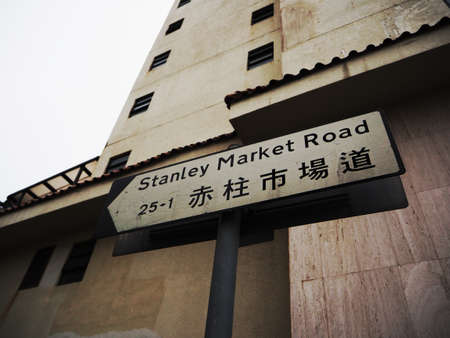 stanley: Stanley Market Road Sign Stock Photo