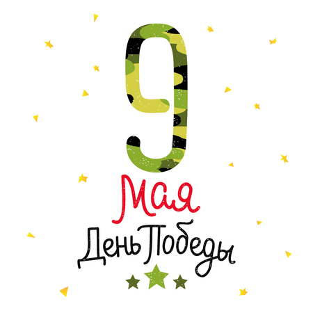 9th: 9th May. Lettering. Excellent gift card to the Victory Day. Vector illustration on white background.