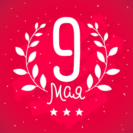 9th: 9th May. Lettering. Excellent gift card to the Victory Day. Vector illustration on a red background. Illustration
