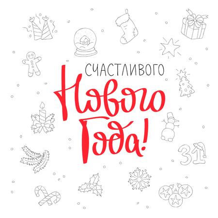 Bonne année! Citation en russe. Lettrage de tendance. Illustration vectorielle sur fond blanc Nouvelles icônes dans le circuit. Grande carte de v?ux Banque d'images - 68961871