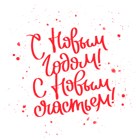 Happy New Year! With New Happiness! Quote In Russian. Trend ...