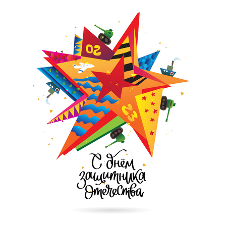 Defender of the Fatherland Day. Russian national holiday on 23 February. Great gift card for men. Vector illustration on white background. The trend calligraphy in Russian. Big, beautiful star.