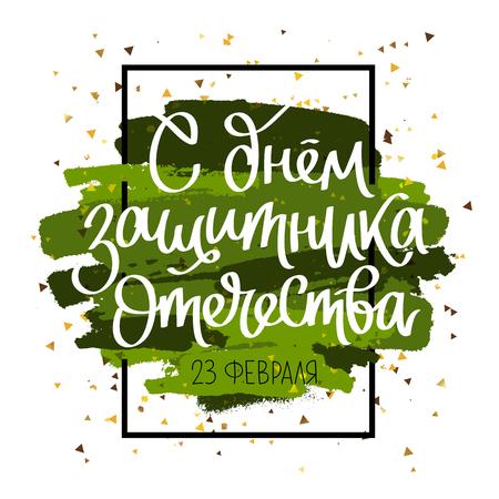 祖国の日の幸せなディフェンダー。2 月 23 日ロシア国民の祝日。男性のための素晴らしい贈り物カード。白の背景にベクトル イラスト。ロシアの動  イラスト・ベクター素材
