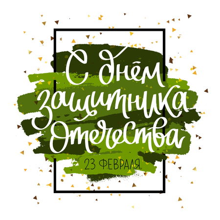 Heureux défenseur de la Journée de la patrie. fête nationale russe le 23 Février. Grande carte-cadeau pour les hommes. Vector illustration sur fond blanc. La calligraphie tendance en russe. Banque d'images - 68962288