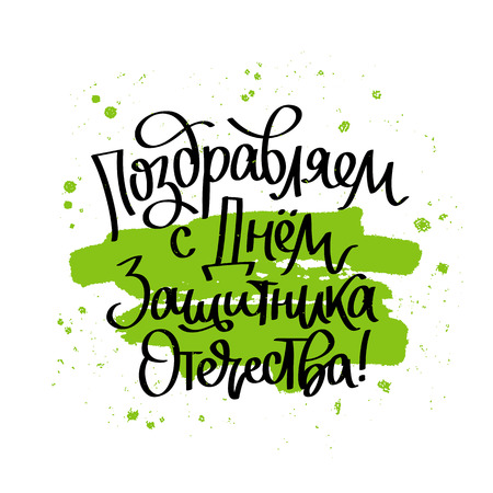 Congratulations on Fatherland Defenders Day. Russian national holiday on 23 February. Great gift card for men. Vector illustration on white background with green ink smear. The trend calligraphy in Russian.